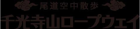 尾道 千光寺山ロープウェイ